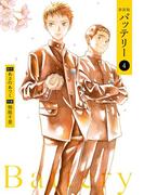 新装版バッテリー(4)(カドカワデジタルコミックス)