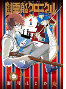 幽霊船クロニクル(1)(角川コミックス・エース)