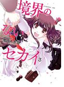 境界のないセカイ(3)(角川コミックス・エース)