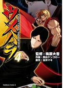 ウメハラ FIGHTING GAMERS!(4)(角川コミックス・エース)