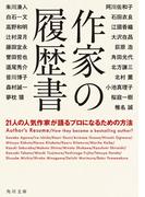 作家の履歴書 21人の人気作家が語るプロになるための方法(角川文庫)