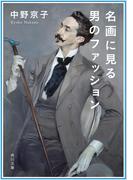 名画に見る男のファッション(角川文庫)