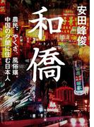 和僑 農民、やくざ、風俗嬢。中国の夕闇に住む日本人(角川文庫)