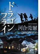 【期間限定価格】ドラゴンフライ(角川文庫)