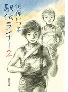 【期間限定価格】駅伝ランナー2(角川文庫)