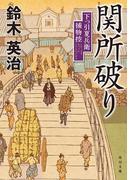 【期間限定価格】関所破り 下っ引夏兵衛捕物控(角川文庫)