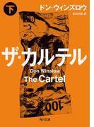 ザ・カルテル 下(角川文庫)