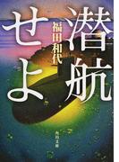 潜航せよ (角川文庫)(角川文庫)