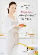 遼河はるひのフリーザーバッグ活ごはん 調理も保存も、超カンタン!!