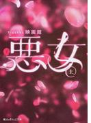 悪女 上 (魔法のiらんど文庫)(魔法のiらんど文庫)