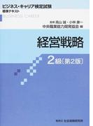 経営戦略 第2版 2級 (ビジネス・キャリア検定試験標準テキスト)