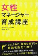 女性マネージャー育成講座