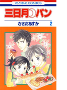 三日月パン(2)(花とゆめコミックス)