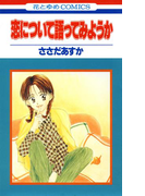 恋について語ってみようか(1)(花とゆめコミックス)