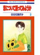 恋について語ってみようか(2)(花とゆめコミックス)