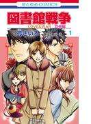 図書館戦争 LOVE&WAR 別冊編(1)(花とゆめコミックス)