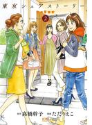 東京シェアストーリー 2巻
