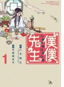 【全1-3セット】僕僕先生(Nemuki+コミックス)