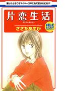 片恋生活(1)(白泉社レディース・コミックス)