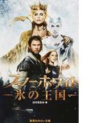 スノーホワイト−氷の王国− (集英社みらい文庫)(集英社みらい文庫)