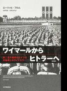 ワイマールからヒトラーへ 第二次大戦前のドイツの労働者とホワイトカラー 新装版