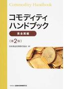 コモディティハンドブック 第2版 貴金属編