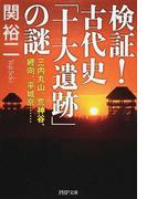 検証!古代史「十大遺跡」の謎 三内丸山、荒神谷、纏向、平城京… (PHP文庫)(PHP文庫)