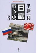 日露戦争史 3 (平凡社ライブラリー)(平凡社ライブラリー)