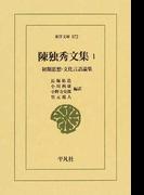 陳独秀文集 1 初期思想・文化言語論集