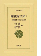 陳独秀文集 1 初期思想・文化言語論集 (東洋文庫)(東洋文庫)