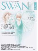 SWAN MAGAZINE Vol.44(2016夏号) 〈特集〉祝来日!ハンブルク・バレエとノイマイヤーの世界