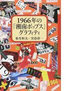 1966年の「湘南ポップス」グラフィティ (フィギュール彩)