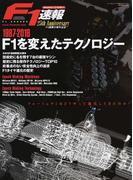 F1を変えたテクノロジー F1速報25th Anniversary 1987−2016 (ニューズムック)