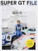SUPER GT FILE ver.1 脇阪寿一1998−2015 MONOLOG (サンエイムック)(サンエイムック)