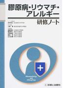 膠原病・リウマチ・アレルギー研修ノート