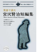英語で読む宮沢賢治短編集 (IBC対訳ライブラリー)