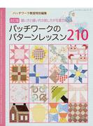 パッチワークのパターンレッスン210 縫い方と縫い代の倒し方が写真でわかる 改訂版