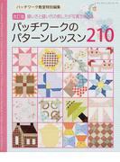 パッチワークのパターンレッスン210 縫い方と縫い代の倒し方が写真でわかる 改訂版 (レディブティックシリーズ)(レディブティックシリーズ)