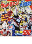 全ウルトラマン&強力大怪獣シールコレクション500 (講談社のテレビ絵本)