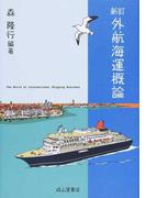 外航海運概論 新訂