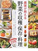 農家が教える野菜の収穫・保存・料理 おいしいレシピ229