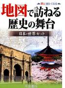 地図で訪ねる歴史の舞台日本・世界セット(全2巻)