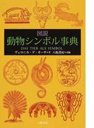 図説動物シンボル事典