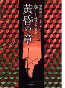 超-1 怪コレクション 黄昏の章(竹書房文庫)