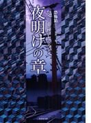 超-1 怪コレクション 夜明けの章(竹書房文庫)