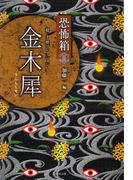 恐怖箱 超-1怪コレクション 金木犀(竹書房文庫)