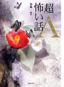 「超」怖い話 Λ(ラムダ)(竹書房文庫)