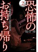 恐怖のお持ち帰り2(TO文庫)
