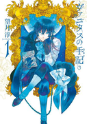 【期間限定価格】ヴァニタスの手記 1巻(ガンガンコミックスJOKER)