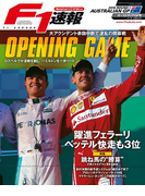 F1速報 2016 Rd01 オーストラリアGP号(F1速報)